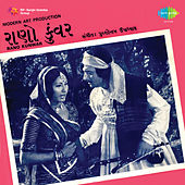 Rano Kunwar (Original Motion Picture Soundtrack) by Various Artists