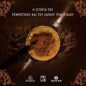 I Istoria Tou Rebetikou Ke Tou Laikou Tragoudiou No 16 by Various Artists