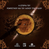 I Istoria Tou Rebetikou Ke Tou Laikou Tragoudiou No 44 by Various Artists