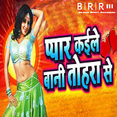 Pyar Kaile Bani Tohra Se by Various Artists