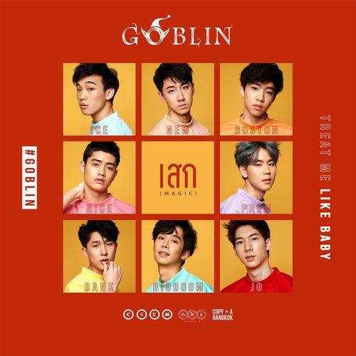 เสก by Goblin