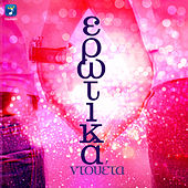 Erotika Ntoueta by Various Artists