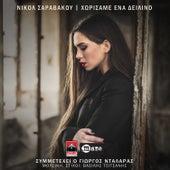 Horisame Ena Deilino by Nicole Saravakou (Νικόλ Σαραβάκου)