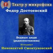 Федор Достоевский: Бедные люди (Радиопостановка) by Театр у микрофона