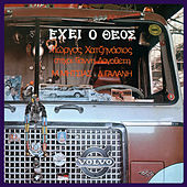 Ehi O Theos by Various Artists