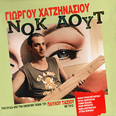 Nok Aout (Original Motion Picture Soundtrack) von Giorgos Hatzinasios (Γιώργος Χατζηνάσιος)