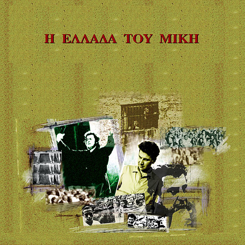 I Ellada Tou Miki by Various Artists
