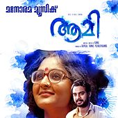 Aami (Original Motion Picture Soundtrack) by Various Artists