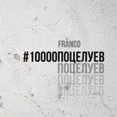#10000поцелуев de Franco