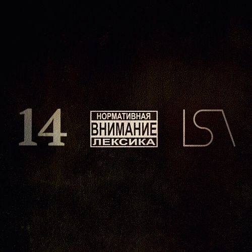 14 by Isa