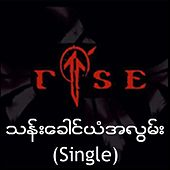 Than Khaung Yan A Lwan by Rise