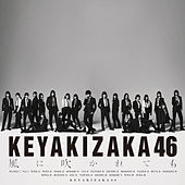 Kazenifukaretemo (Special Edition) von 欅坂46