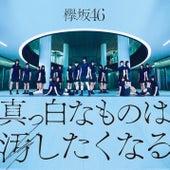 Masshirona Monoha Yogoshitakunaru (Complete Edition) by 欅坂46