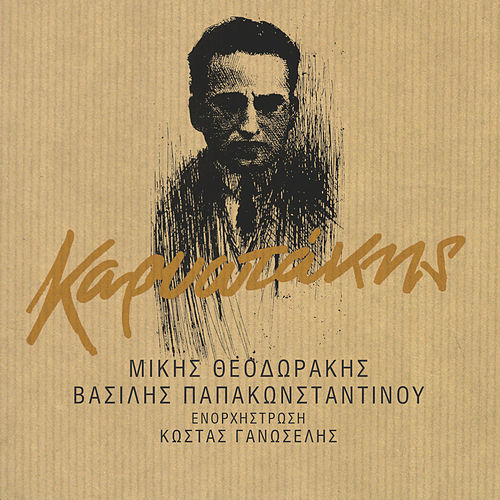 Kariotakis (Remastered) by Vasilis Papakonstadinou (Βασίλης Παπακωνσταντίνου)