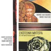 Skotini Mitera (Remastered) by Maria Farantouri (Μαρία Φαραντούρη)