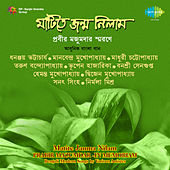 Matite Janma Nilam by Various Artists