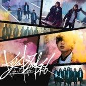 Garasu Wo Ware! (Special Edition) von 欅坂46