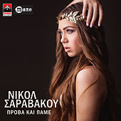Nicole Saravakou (Νικόλ Σαραβάκου):