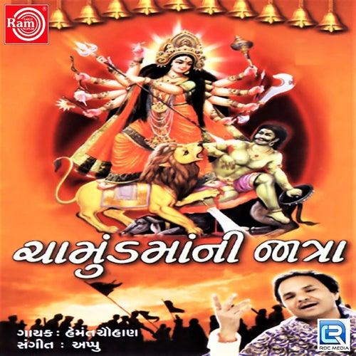 Chamundmani Jatra by Hemant Chauhan