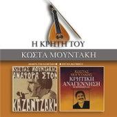 Anafora Ston Kazadzaki / Kritiki Anagennisi by Various Artists