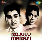 Rojulu Marayi (Original Motion Picture Soundtrack) de Various Artists