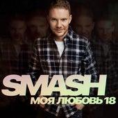 Моя любовь 18 von Smash