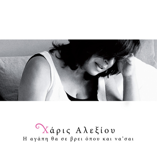 I Agapi Tha Se Vri Opou Ke Na 'Se by Haris Alexiou (Χάρις Αλεξίου)