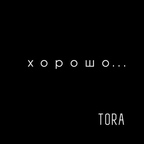 Все равно von Tora