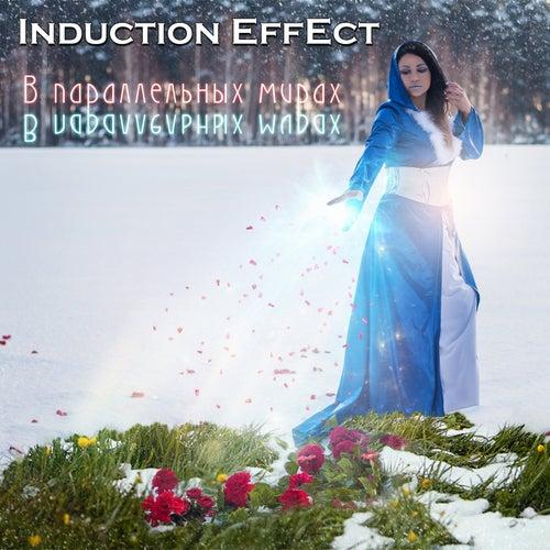 В параллельных мирах by Induction Effect