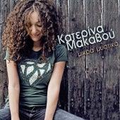 Mikra Mystika by Katerina Makavou (Κατερίνα Μακαβού)