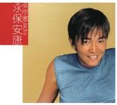 Forever Healthy & Peaceful de Jacky Wu