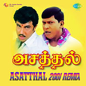 Asatthal by Various Artists