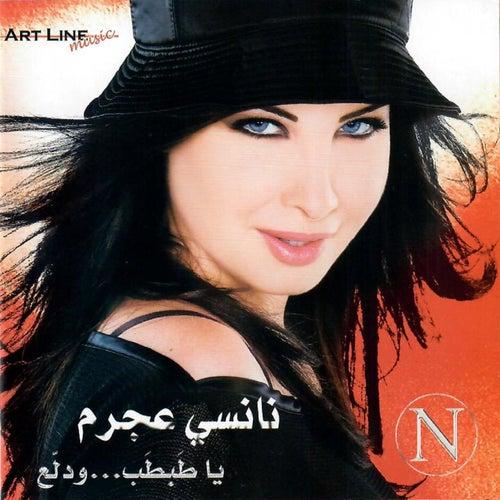 Ya Tabtab de Nancy Ajram
