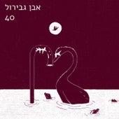 Iben Gvirol 40 by Gabriel