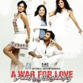 Sattam Oru Iruttarai (Original Motion Picture Soundtrack) by Various Artists