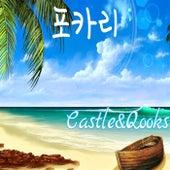 포카리 Pocari by Castle&Qooks