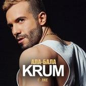 Ала-бала by Krum
