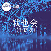 我也会 (千亿次) by Hillsong UNITED