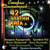 42 Golden Hits of Bulgarian Pop Music von Various Artists