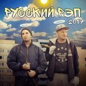 Русский рэп - 2017 de Various Artists