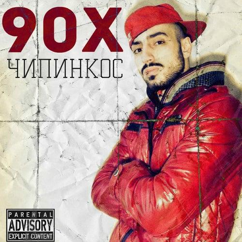 90х by Чипинкос