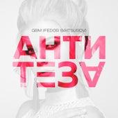 Антитеза by Gbm