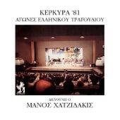 Kerkira 81 - Agones Ellinikou Tragoudiou (Live) von Manos Hadjidakis (Μάνος Χατζιδάκις)