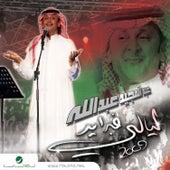 Layali Febrayer 2009 by Abdul Majeed Abdullah