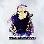 Молодая by Макс Бруно
