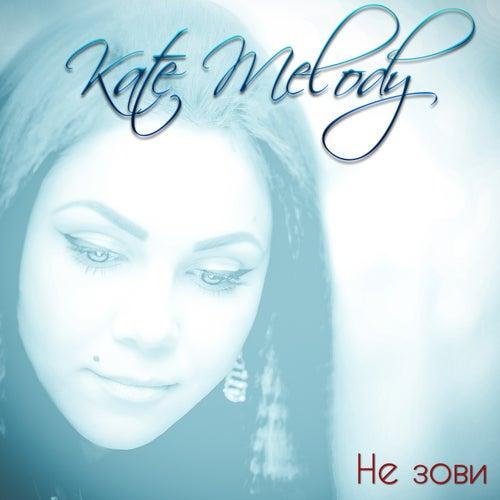Не зови by Kate Melody