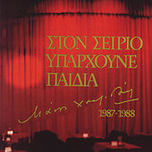 Sto Sirio Iparhoune Pedia (Live) by Various Artists