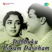 Dabbuku Lokam Dasoham (Original Motion Picture Soundtrack) de Various Artists