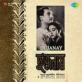 Dujanay (Original Motion Picture Soundtrack) by Various Artists