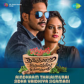 Aindhaam Thalaimurai Sidha Vaidhiya Sigamani (Original Motion Picture Soundtrack) by Various Artists